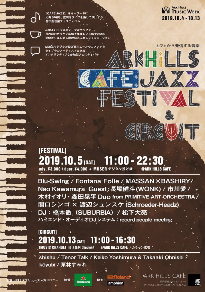 CAFE JAZZ FESTIVAL 2019@ARK HiLLS CAFE