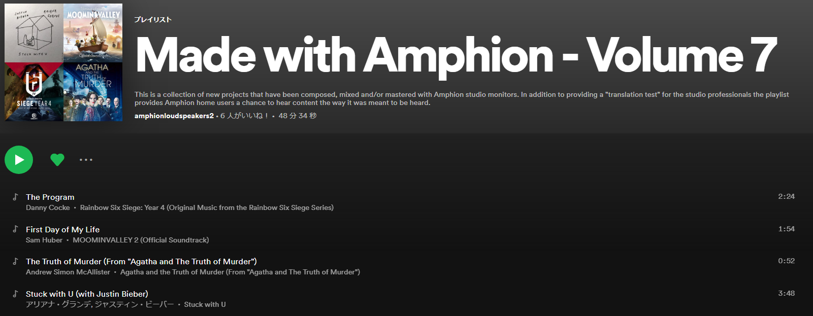 Made with Amphion - Volume7公開